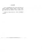 古今养生法500种(冯世纶)