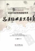 名医经典医案导读(高清版)