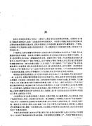 中国养生大成(方春阳)