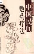 中国民间敷药疗法 (刘光瑞) 2007高清版
