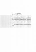 现代临床医学外科进展丛书-麻醉分册