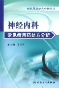 专科用药处方丛书:神经内科常见病用药处方分析].王玉平.扫描版