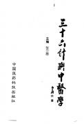 三十六计与中医学2003张介眉主编