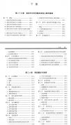 整形外科学-王炜主编-下册