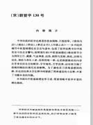 中医基础理论名言名句诵读(上册)