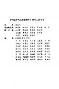 中国水气病验案精华(赵文远)