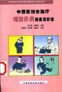 中西医结合治疗难治肾病的良方妙法