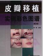 皮瓣移植实例彩色图谱-第2版-邢新-2011