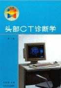戴建平头部CT诊断学(上)