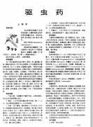 中华药海_驱虫药