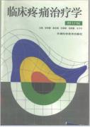 临床疼痛治疗学(修订版)