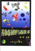药物新剂型与新技术-陆彬