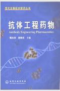 抗体工程药物(扫描版)