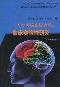 人类大脑高级功能  临床实验性研究