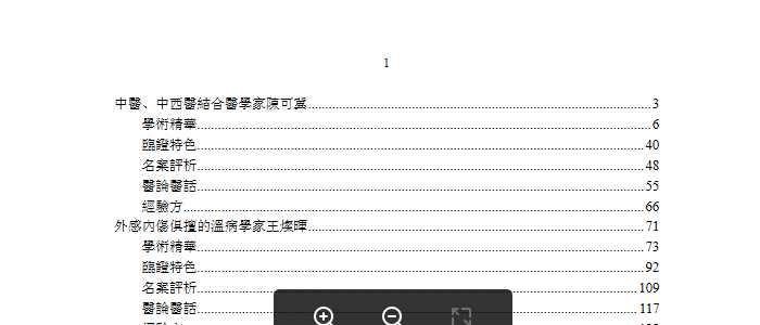 中国名老中医药专家学术经验集5.pdf