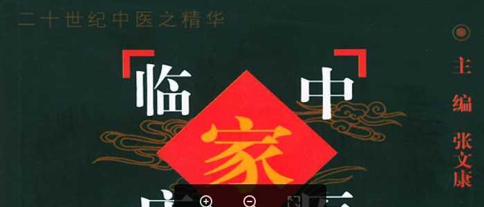 中国百年百名中医临床家丛书王文彦.pdf