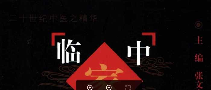 中国百年百名中医临床家丛书李玉奇.pdf