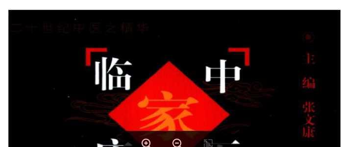 中国百年百名中医临床家丛书马光亚.pdf