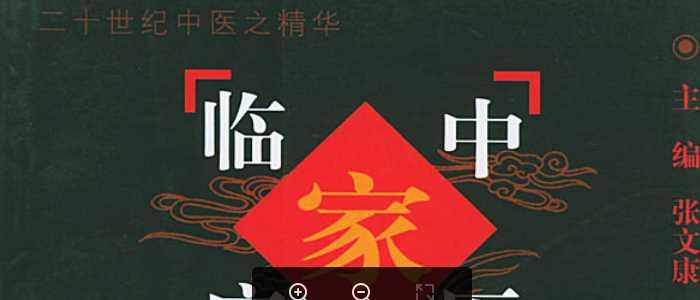 中国百年百名中医临床家丛书刘弼臣.pdf
