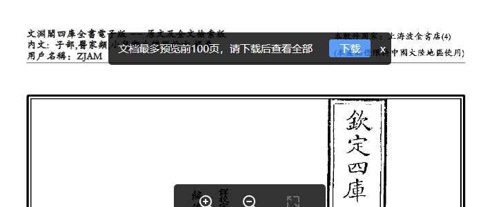 四库全书医家部-小儿卫生总微论方.pdf
