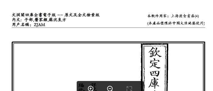 四库全书医家部-苏沈良方.pdf