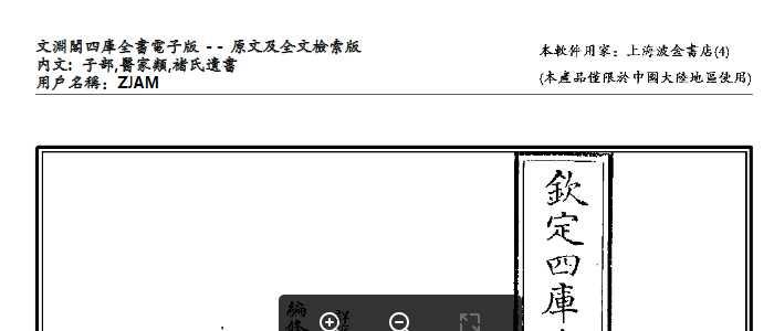 四库全书医家部-褚氏遗书.pdf