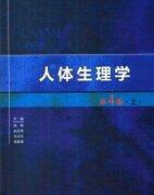 人体生理学电子版【第4版下册】