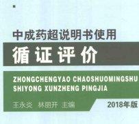 中成药超说明书使用循证评价 2018版